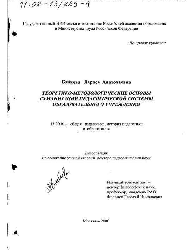 Титульный лист Теоретико-методологические основы гуманизации педагогической системы образовательного учреждения