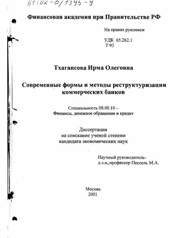 Титульный лист Современные формы и методы реструктуризации коммерческих банков