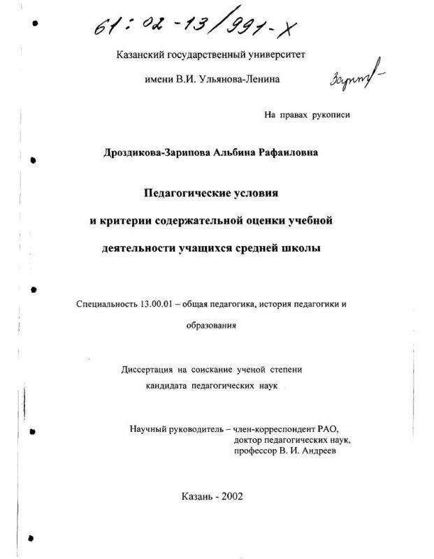 Титульный лист Педагогические условия и критерии содержательной оценки учебной деятельности учащихся средней школы