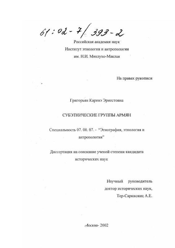 Титульный лист Субэтнические группы армян