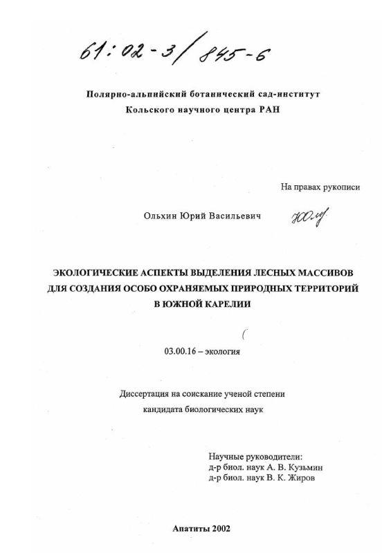 Титульный лист Экологические аспекты выделения лесных массивов для создания особо охраняемых природных территорий в южной Карелии