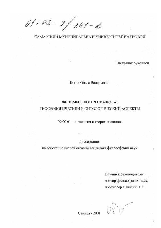 Титульный лист Феноменология символа: гносеологический и онтологический аспекты