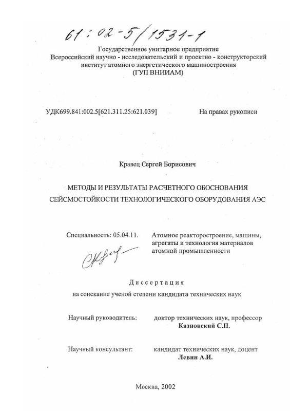 Титульный лист Методы и результаты расчетного обоснования сейсмостойкости технологического оборудования АЭС