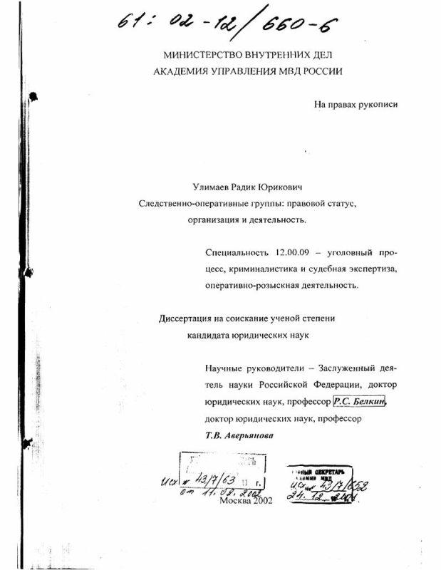 Титульный лист Следственно-оперативные группы : Правовой статус, организация и деятельность