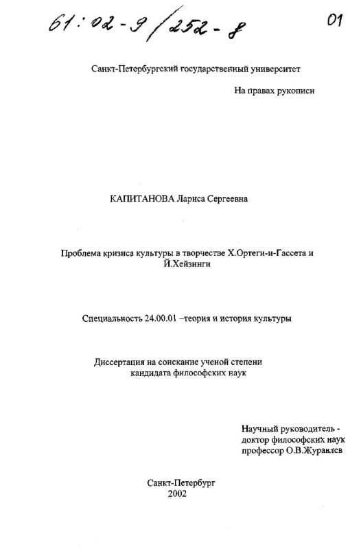 Титульный лист Проблема кризиса культуры в творчестве Х. Ортеги-и-Гассета и Й. Хейзинги
