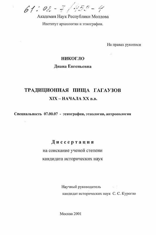 Титульный лист Традиционная пища гагаузов XIX - начала XX вв.