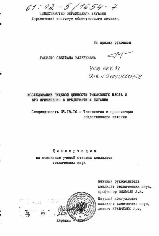 Титульный лист Исследование пищевой ценности рыжикового масла и его применение в предприятиях питания