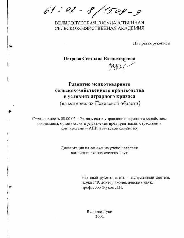 Титульный лист Развитие мелкотоварного сельскохозяйственного производства в условиях аграрного кризиса : На материалах Псковской области