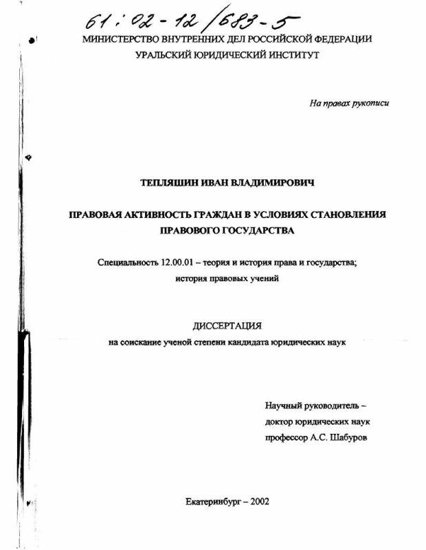 Титульный лист Правовая активность граждан в условиях становления правового государства