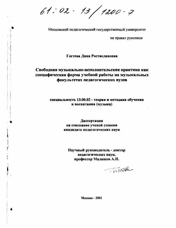 Титульный лист Свободная музыкально-исполнительская практика как специфическая форма учебной работы на музыкальных факультетах педагогических вузов