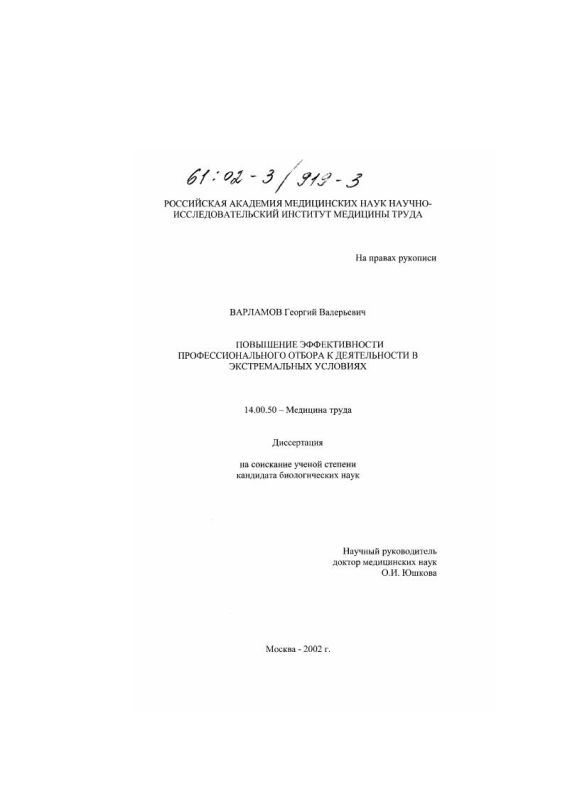 Титульный лист Повышение эффективности профессионального отбора к деятельности в экстремальных условиях