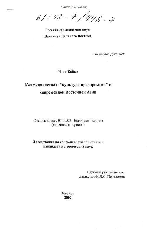 """Титульный лист Конфуцианство и """"культура предприятия"""" в современной Восточной Азии"""