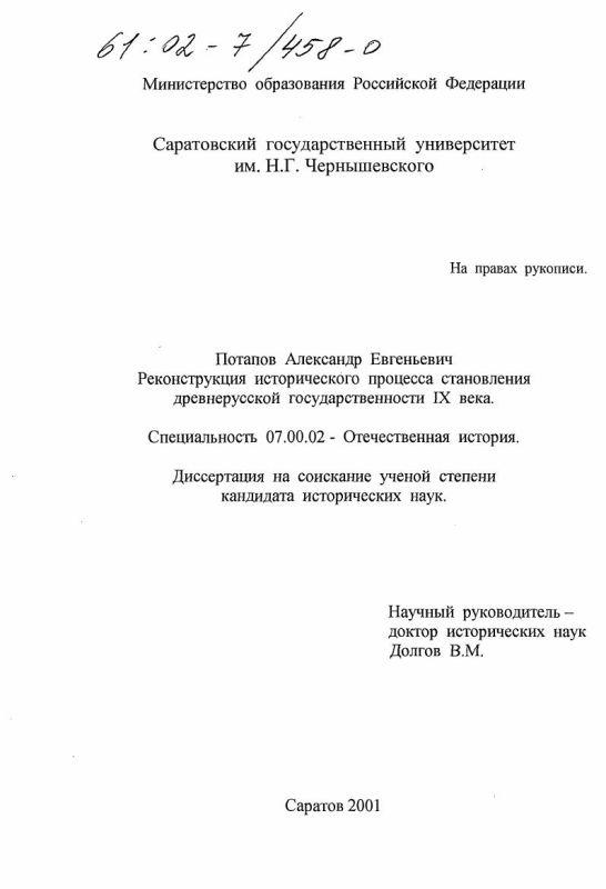 Титульный лист Реконструкция исторического процесса становления древнерусской государственности IX века
