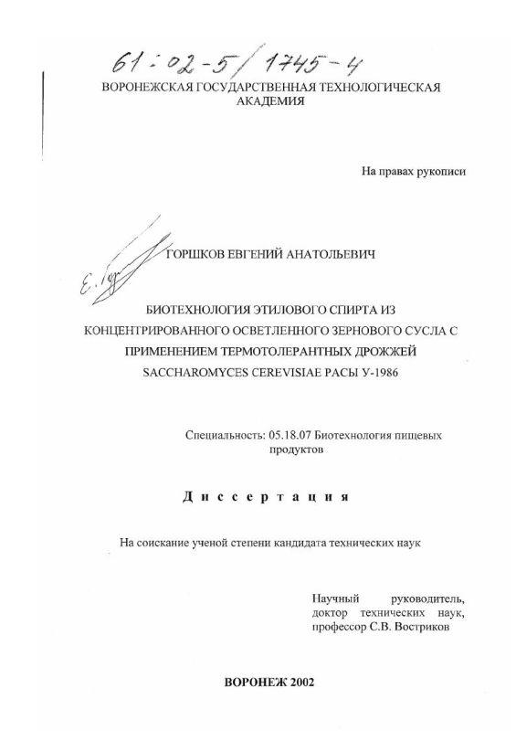 Титульный лист Биотехнология этилового спирта из концентрированного осветленного зернового сусла с применением термотолерантных дрожжей Saccharomyces Cerevisiae расы У-1986