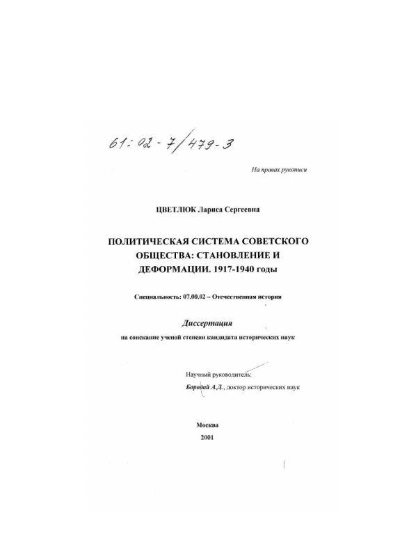 Титульный лист Политическая система советского общества : Становление и деформация, 1917-1940 годы