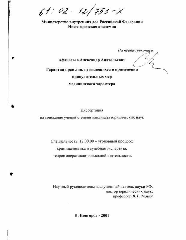 Титульный лист Гарантии прав лиц, нуждающихся в применении принудительных мер медицинского характера