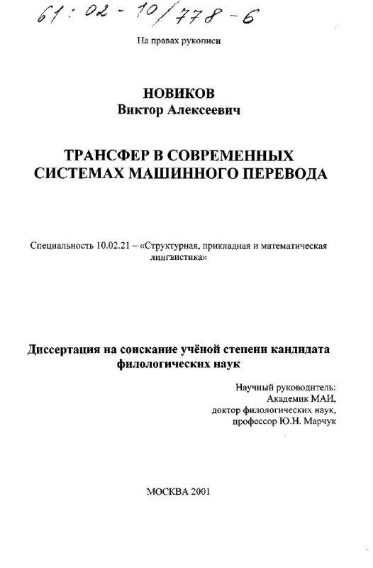 Титульный лист Трансфер в современных системах машинного перевода