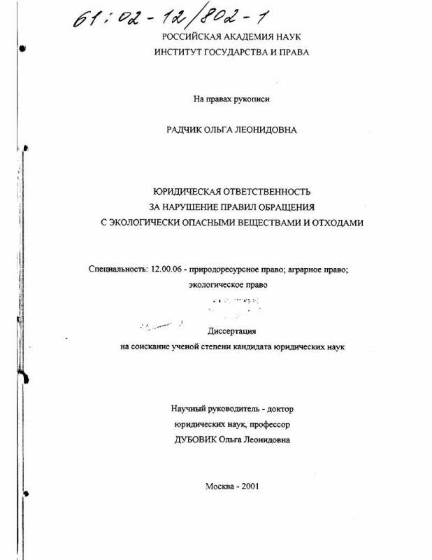 Титульный лист Юридическая ответственность за нарушение правил обращения с экологически опасными веществами и отходами