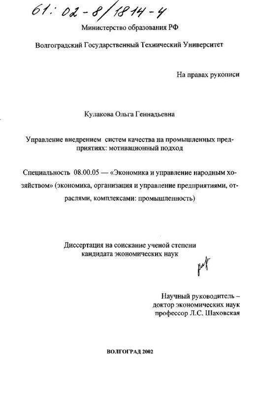 Титульный лист Управление внедрением систем качества на промышленных предприятиях : Мотивационный подход