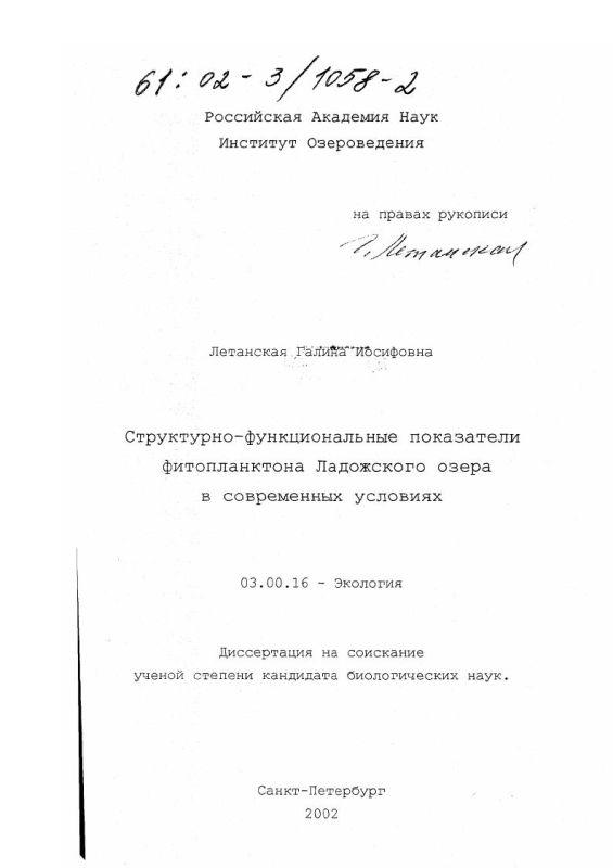 Титульный лист Структурно-функциональные показатели фитопланктона Ладожского озера в современных условиях