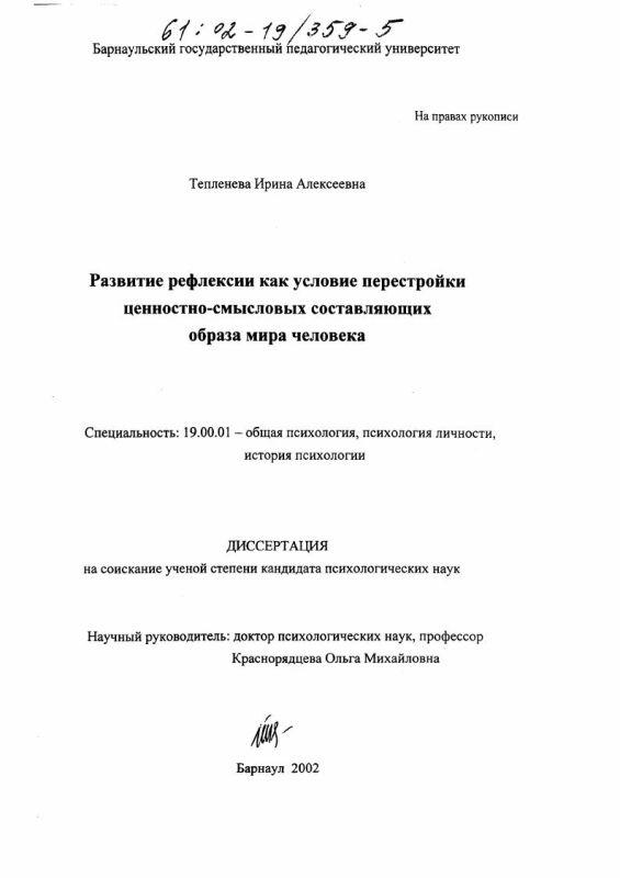 Титульный лист Развитие рефлексии как условие перестройки ценностно-смысловых составляющих образа мира человека