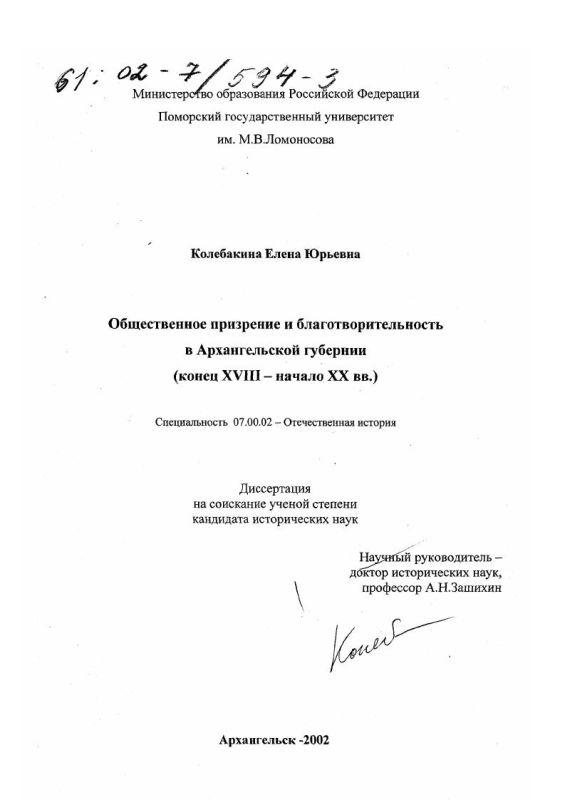 Титульный лист Общественное призрение и благотворительность в архангельской губернии, конец XUIII- начало XX вв.