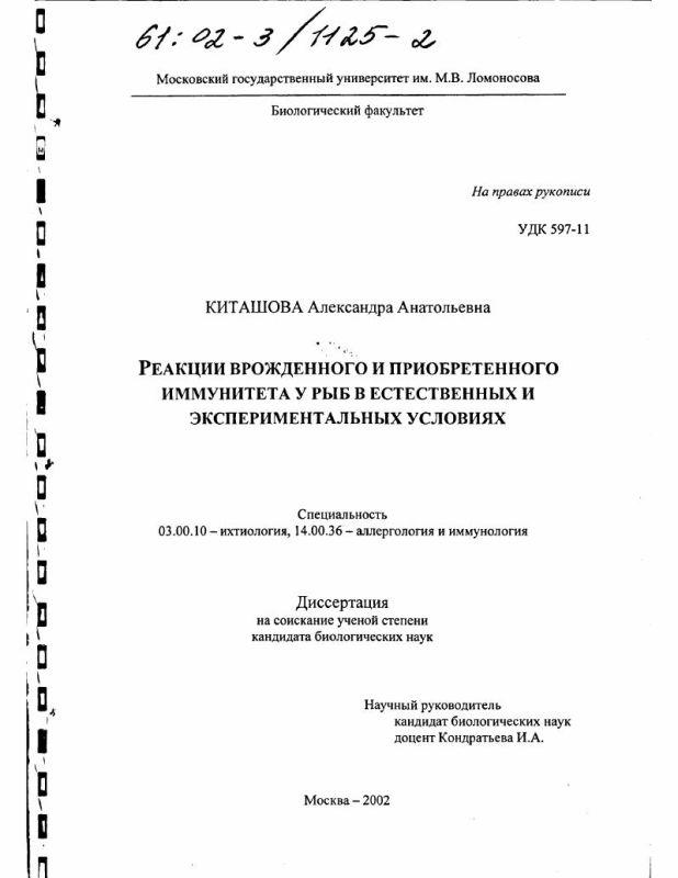 Титульный лист Реакции врожденного и приобретенного иммунитета у рыб в естественных и экспериментальных условиях