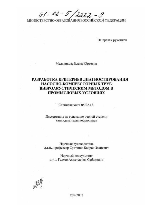 Титульный лист Разработка критериев диагностирования насосно-компрессорных труб виброакустическим методом в промысловых условиях