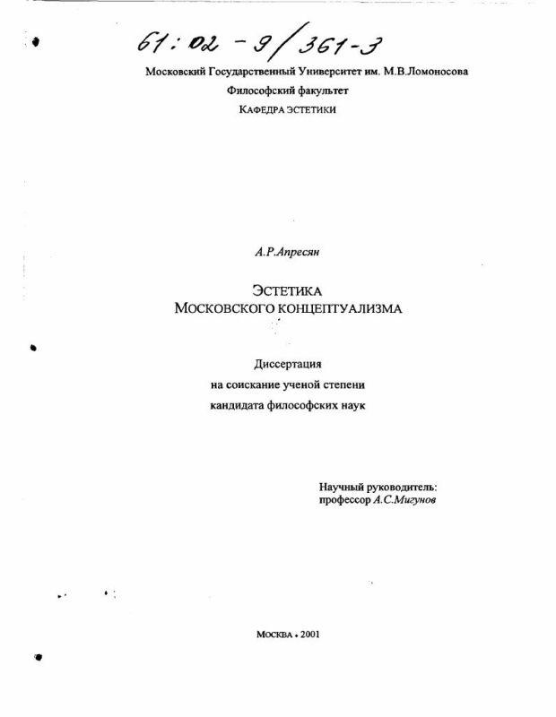 Титульный лист Эстетика Московского концептуализма