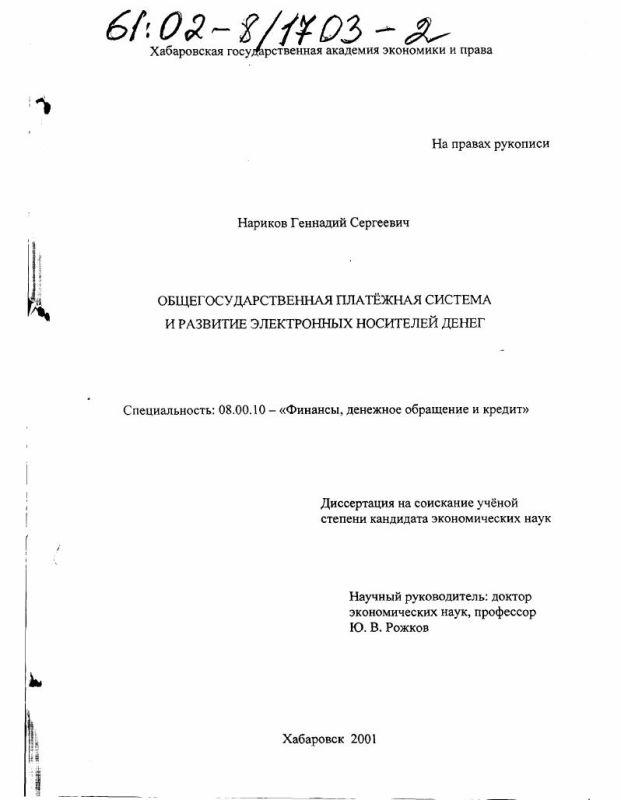 Титульный лист Общегосударственная платежная система и развитие электронных носителей денег
