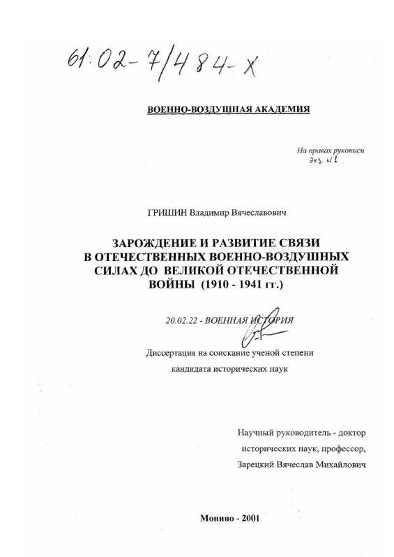Титульный лист Зарождение и развитие связи в отечественных военно-воздушных силах до Великой Отечественной войны, 1910-1941 гг.