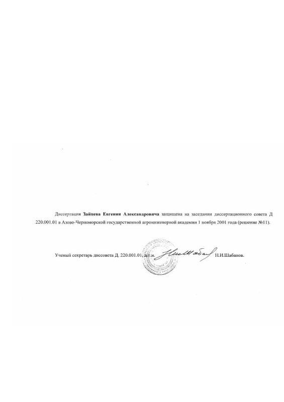 Титульный лист Универсальный автономный источник с асинхронным генератором для питания средств электромеханизации АПК