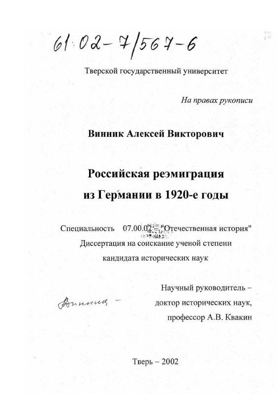Титульный лист Российская реэмиграция из Германии в 1920-е годы