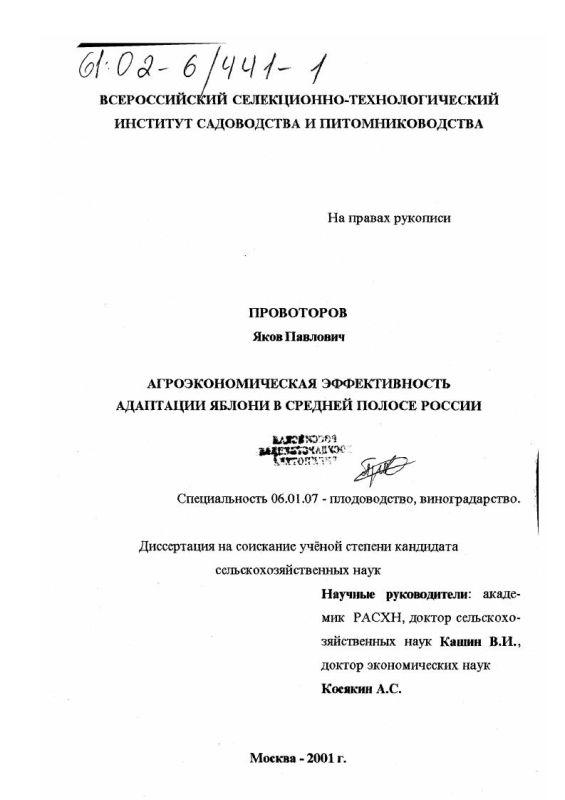 Титульный лист Агроэкономическая эффективность адаптации яблони в средней полосе России