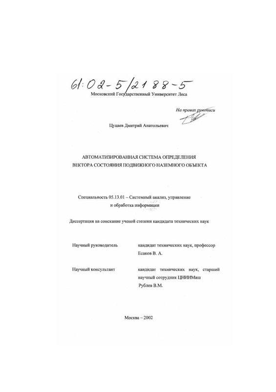 Титульный лист Автоматизированная система определения вектора состояния подвижного наземного объекта