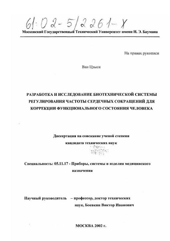 Титульный лист Разработка и исследование биотехнической системы регулирования частоты сердечных сокращений для коррекции функционального состояния человека