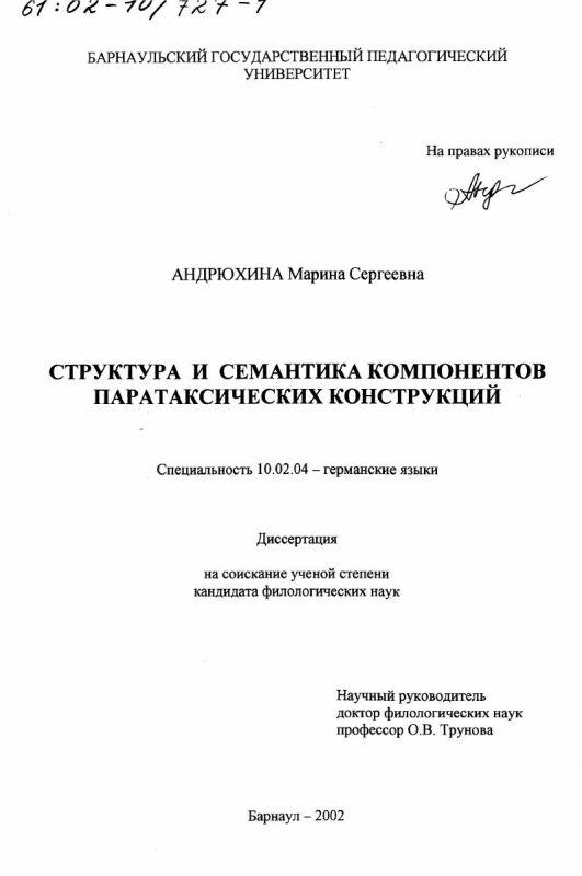 Титульный лист Структура и семантика компонентов паратаксических конструкций