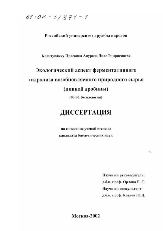 Титульный лист Экологический аспект ферментативного гидролиза возобновляемого природного сырья (пивной дробины)