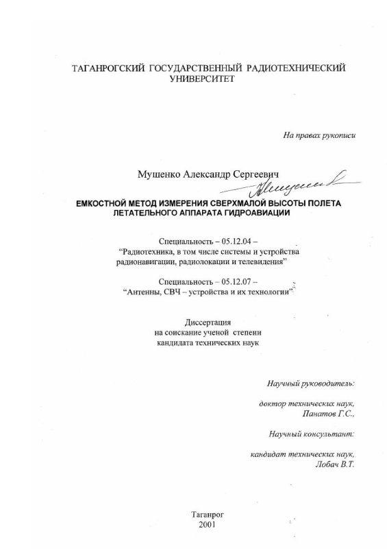 Титульный лист Емкостной метод измерения сверхмалой высоты полета летательного аппарата гидроавиации