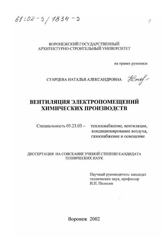 Титульный лист Вентиляция электропомещений химических производств
