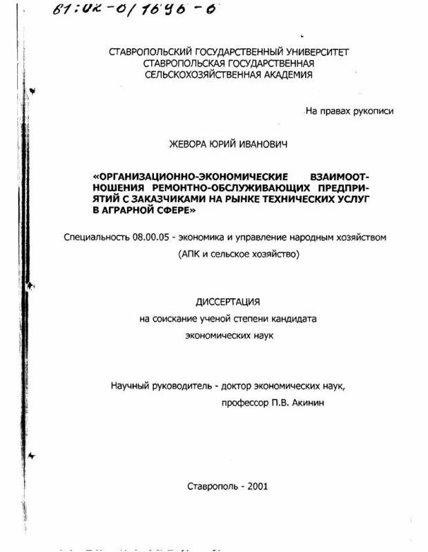 Титульный лист Организационно-экономические взаимоотношения ремонтно-обслуживающих предприятий с заказчиками на рынке технических услуг в аграрной сфере