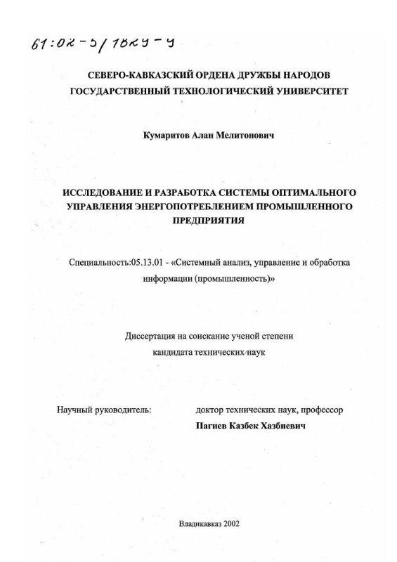Титульный лист Исследование и разработка системы оптимального управления энергопотреблением промышленного предприятия