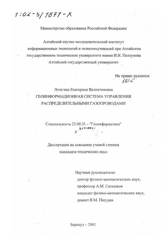 Титульный лист Геоинформационная система управления распределительными газопроводами