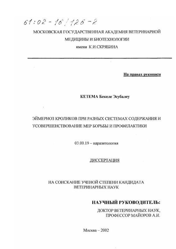 Титульный лист Эймериоз кроликов при разных системах содержания и усовершенствование мер борьбы и профилактики