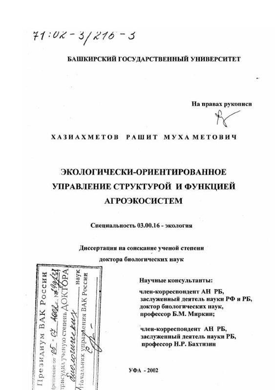 Титульный лист Экологически-ориентированное управление структурой и функцией агроэкосистем