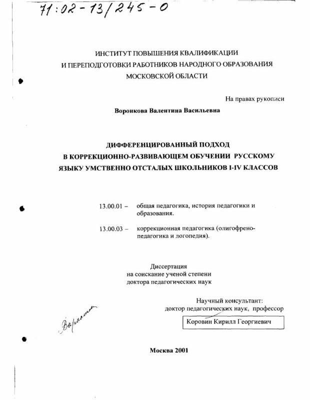 Титульный лист Дифференцированный подход в коррекционно-развивающем обучении русскому языку умственно отсталых школьников I - IV классов