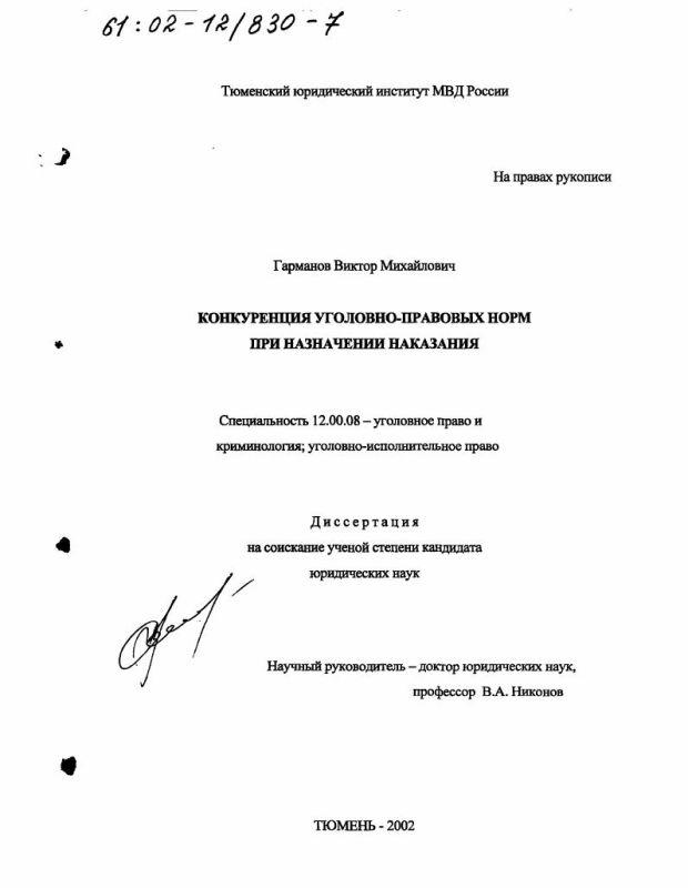 Титульный лист Конкуренция уголовно-правовых норм при назначении наказания