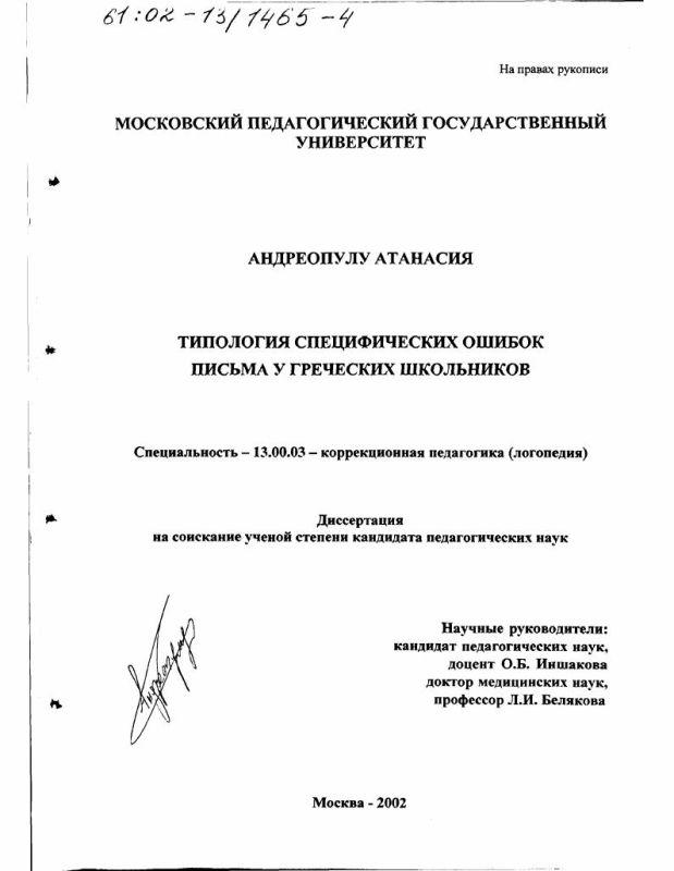 Титульный лист Типология специфических ошибок письма у греческих школьников