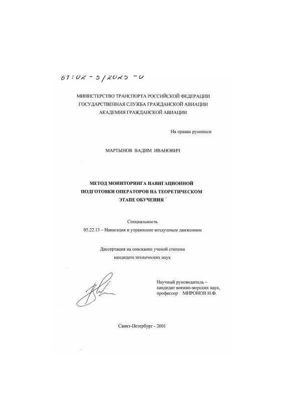 Титульный лист Метод мониторинга навигационной подготовки операторов на теоретическом этапе обучения