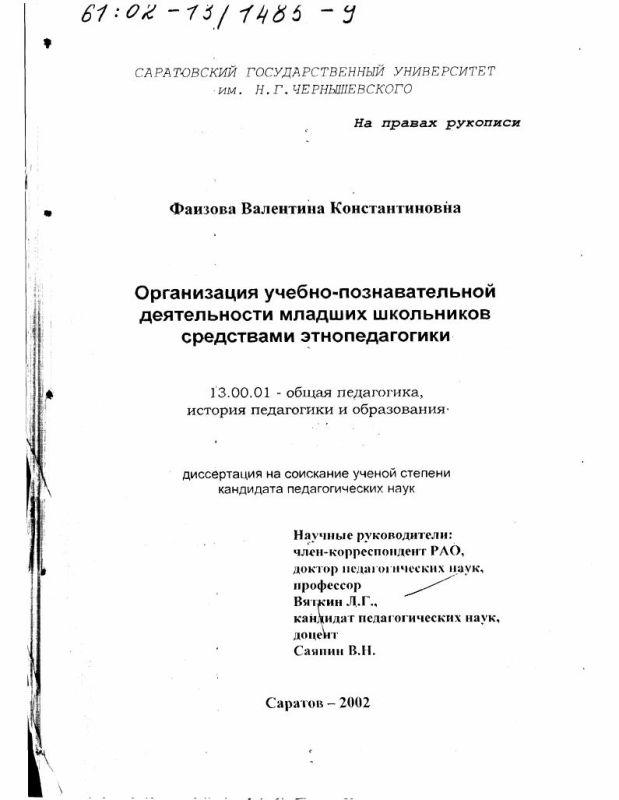 Титульный лист Организация учебно-познавательной деятельности младших школьников средствами этнопедагогики